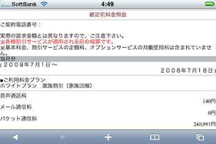 20080720_10