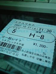 20071027_01
