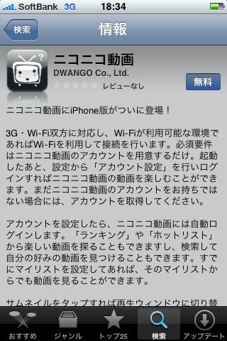 20090427まちにまったニコニコ動画再生アプリが来た‼(iPhone 3G/iPod touch)